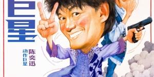 《卧底巨星》浮夸版海报 香港海报教父重出江湖