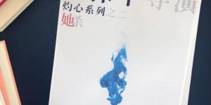 """曹保平""""灼心""""系列第二部启动 范冰冰黄轩加盟"""