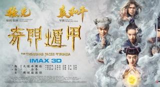 看了徐克袁和平的新片,我想向《西游伏妖篇》道歉