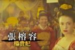 """张榕容成首位""""混血杨贵妃"""" 戏中疑与阿部宽暧昧"""