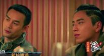 《英雄本色2018》新预告 王凯、王大陆共赴鸿门宴