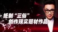 中国电影新力量系列访谈 大鹏坚决杜绝三俗作品
