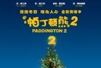 """由本·威士肖配音(《007:幽灵党》)、休·博内威利(《唐顿庄园》)、休·格兰特(《诺丁山》)等大牌明星主演的喜剧冒险真人动画电影《帕丁顿熊2》已经暖心回归,影片于12月8日登陆内地银幕。不久前权威媒体《帝国》杂志最新评选出了年度最佳20部电影,《帕丁顿熊2》位列第13位,是唯一一部入选的真人动画电影。《帕丁顿熊2》在上映后,短短的十天里票房已经直逼两亿,在口碑方面也表现突出,猫眼评分高达9.3,被媒体盛赞为""""年度最暖心的电影""""。不少观众将其与《寻梦环游记》并称为""""年度治愈神"""