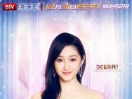 潘粤明关晓彤正式加盟2018环球跨年冰雪盛典
