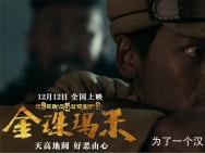 《金珠玛米》曝民族特辑 导演耐心沟通化解矛盾