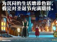 《圣诞奇妙公司》高口碑引爆圣诞档 正片片段曝光