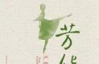冯小刚的四步舞曲:《芳华》电影与原著异同全解析
