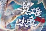 《英雄本色2018》曝海报 王凯马天宇兄弟联手进击