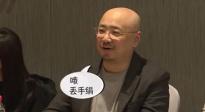 中国电影新力量论坛花絮 徐峥的幽默感和敬业精神