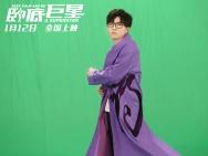 《卧底巨星》曝推广曲MV 毛不易上演