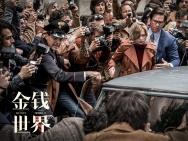 《金钱世界》口碑解禁 普卢默临阵献奥斯卡级表演