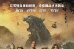 《勇敢者游戏》巨石强森将来华 谷大白话下战书