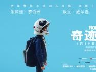 """虐心励志片《奇迹男孩》首曝""""成长奇迹""""预告"""