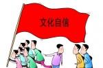 文化自信事关国运兴衰、文化安全和民族精神独立