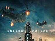 《移动迷宫3》定档1月26日 系列电影迎来最终章