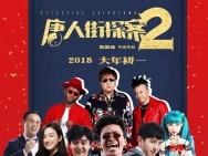 《唐探2》曝主题曲MV 王宝强刘昊然齐跳