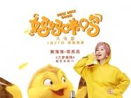 """《妈妈咪鸭》曝光推广曲MV """"大梦想鸭""""神奇洗脑"""