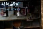"""由日本悬疑作家东野圭吾畅销小说改编、韩杰导演、董韵诗监制、韩寒担任艺术指导的中国版同名电影《解忧杂货店》将于2017年12月29日上映。电影今日曝光了终极预告,一家神秘的杂货店,一封封穿越时空的信件,将1993年与2017年的人紧密联系在了一起,串联起了所有人的命运。所有人都将在时光的治愈下寻得自己的圆满答案。24日电影开启平安夜全国大范围点映,观众一片叫好,寒冷冬天被温暖治愈,导演韩杰不认为从原著到电影有难以转移的问题,重要的是要提取保留它的精神内核,""""我有自信能把拍好"""""""