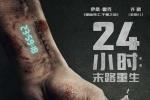 《24小时:末路重生》定1.26 许晴搭档伊桑•霍克