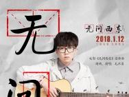 《无问西东》曝宣传曲MV 章子怡黄晓明相拥而泣
