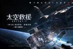 《太空救援》曝终极海报 宇宙视觉呈现