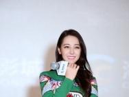 《解忧杂货店》深圳路演 迪丽热巴靠