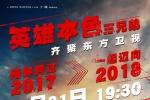 """""""英雄本色""""王凯马天宇王大陆将演绎《当年情》"""