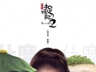 蔡依林献唱《捉妖记2》 主题曲《什么什么》MV