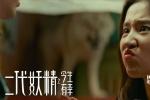 《二代妖精之今生有幸》上映 刘亦菲成搞笑担当