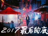 《地球最后的夜晚》曝剧照 黄觉神情迷离漫步街头