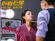 《卧底巨星》曝新沙龙网上娱乐 李荣浩创