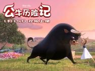 《公牛历险记》曝狂欢沙龙网上娱乐 好莱坞动画欢乐迎新年