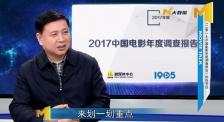 中国电影年度调查报告 饶曙光犀利评点十大关键词