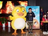 《妈妈咪鸭》专场放映 沙龙网上娱乐寄语中国未来动画市场