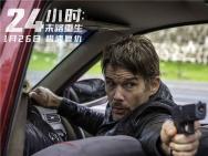 《24小时:末路重生》预告 伊桑·霍克上演飞车枪战