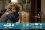 由斯蒂芬·卓博斯基执导,朱莉娅·罗伯茨、欧文·威尔逊、雅各布·特瑞布雷主演的暖心励志沙龙网上娱乐《奇迹男孩》将于1月19日在全国公映。近日,片方举办全国百场万人超前点映,上座率高达85.9%,猫眼评分9.1,淘票票9.2,影片凭借积极正面的价值取向和直抵内心的情感赢得了观众们的一致好评。据悉,该片沙龙网上娱乐斯蒂芬·卓博斯基和奥吉的扮演者雅各布·特瑞布雷将于1月14日来华宣传。