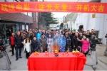 励志电影《逆光天堂》1月7日在北京隆重开机