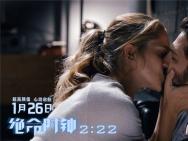"""《绝命时钟2:22》发布最新""""惊心动魄""""版预告片"""