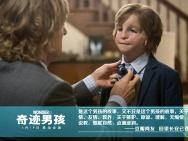 《奇迹男孩》曝终极沙龙网上娱乐 暖心神作诠释成长奇迹