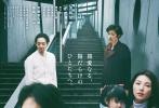 导演: 三岛有纪子 主演: 浅野忠信 田中丽奈