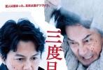 导演: 是枝裕和 主演: 福山雅治 役所广司