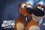 由金沙娱乐电影集团公司引进、金沙娱乐电影股份有限公司发行的动画电影《狗狗的疯狂假期》今日正式宣布定档2月2日全国公映,官方定档海报同时发布。影片讲述了聪明的小狗狗奥兹误入险境,并和小伙伴们一起与坏人斗智斗勇,最终回到主人身边,度过了一个疯狂假期的故事。该片获得西班牙第31届戈雅奖最佳动画片和最佳音效两项大奖提名,在欧洲、亚洲多国上映后均取得不俗成绩。