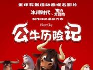 《公牛历险记》曝新海报预告 全阵容发布萌物齐聚