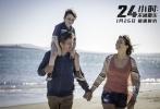 """《24小时:末路重生》将于1月26日国内上映,片方曝光一组亲情剧照,伊桑·霍克和许晴面对孩子的关切神情,展现出他们面对亲情时的温情一面,也为沙龙网上娱乐的情感塑造增色不少。这对""""跨国警匪CP""""以一己之力对抗强大的跨国组织,为孩子而搏命,引起观众深刻共鸣。"""