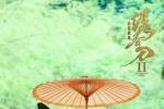 路阳《绣春刀2》入围亚洲沙龙网上娱乐大奖 获两项提名