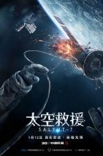 《太空救援》今日上映 3D观感展现宇宙空间辽阔