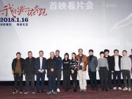 潘粤明曾轶可为电影打call 宁浩王学兵斥烂导演