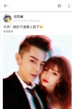 汪东城疑似公开恋情 女方为《昕薇》日籍名模
