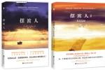 传奇获得英国畅销小说《摆渡人》电影改编权
