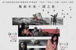 柏林银熊奖导演李杨自导自演 《盲·道》曝海报